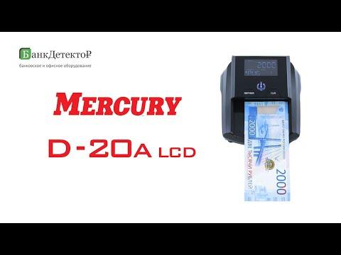 Автоматический детектор банкнот Mercury D-20A LCD с АКБ