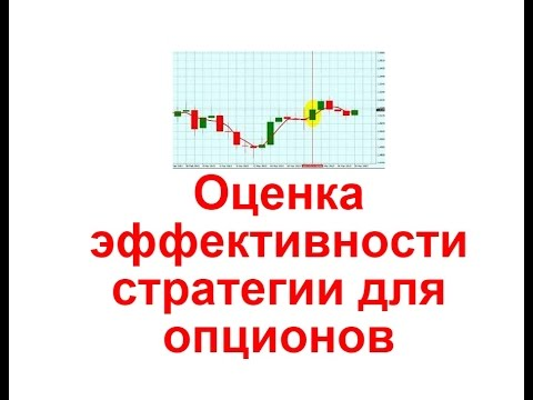 Стратегии бинарные опционы до конца дня