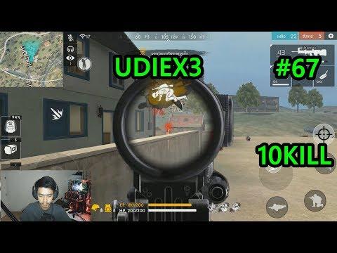 UDiEX3 - Free Fire Highlights#67