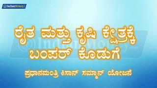 Pradhan Mantri Kisan Samman Nidhi | ಪ್ರಧಾನ್ ಮಂತ್ರಿ ಕಿಸಾನ್ ಸಮ್ಮಾನ್ ಯೋಜನೆ