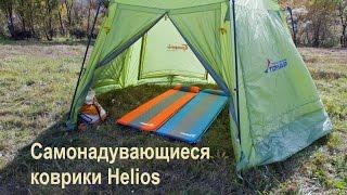 Коврик самонадувающийся Helios, 200x81x8 см (HS-008) от компании Palatki-rukzaki - видео