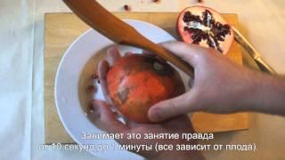 Как правильно и быстро чистить гранат – Лайфхак Кухня