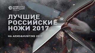 Лучшие российские ножи 2017: Сергей Бадюк вымучивает себе игрушки; Tsarap; Mr.Blade; Kizlyar Supreme