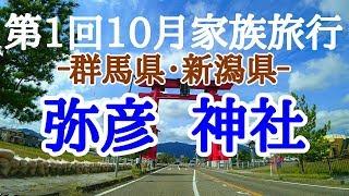 群馬県・新潟県第1回10月家族旅行弥彦神社