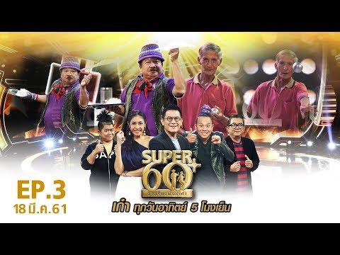 SUPER 60+ อัจฉริยะพันธ์ุเก๋า | EP.03 | 18 มี.ค. 61 Full HD