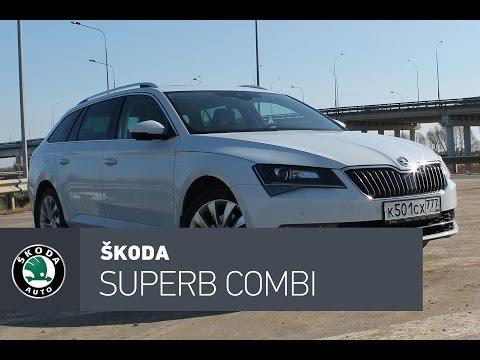 Skoda Superb Combi Универсал класса D - тест-драйв 3