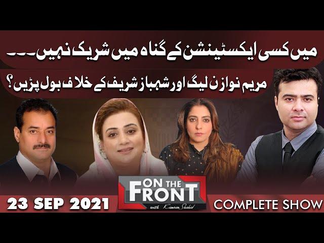 On The Front With Kamran Shahid | 23 Sep 2021 | Dunya News