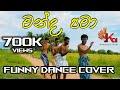 Manda Pama (මන්ද පමා) Funny Dance Cover | KDJ PRODUCTIONS