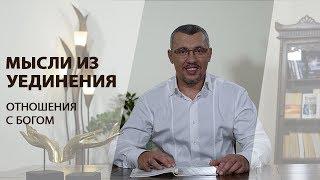 Владимир Мунтян - Отношения с Богом / Мысли из уединения