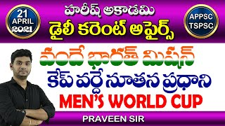 Daily Current Affairs in Telugu   21 APRIL 2021   Hareesh Academy   APPSC   TSPSC   Group2   SI-PC