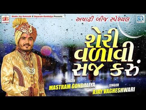 Sheri Valavi Saj Karu | Ashadhi Bij Special Song | Mastram Gondaliya | New Gujarati Song 2019
