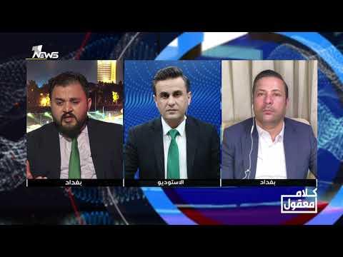 شاهد بالفيديو.. موسى رحمة الله: من يحقق التوازن بين الداخل والخارج الاقليمي سيتمكن من تشكل حكومة القادمة| كلام معقول