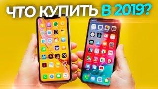 КАКОЙ IPHONE КУПИТЬ В 2019? Полный обзор!