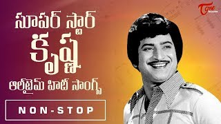 సూపర్ స్టార్ కృష్ణ సాంగ్స్ | Krishna Super Hit Video Songs Jukebox | TeluguOne