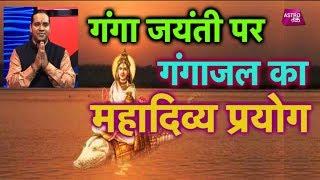गंगा जयंती पर करें गंगाजल का महादिव्य प्रयोग | Acharya Sachin Shiromani | As