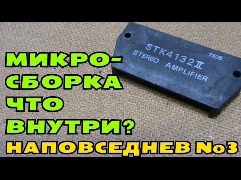 Что в микросборке STK4152