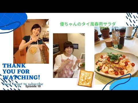, title : 'いよいよゆうゆうクッキング!#10『タイ風春雨サラダ篇』