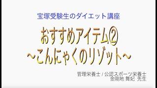宝塚受験生のダイエット講座〜おすすめアイテム②こんにゃくのリゾット〜
