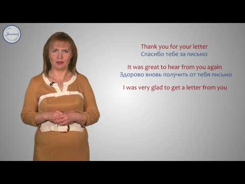 Учимся писать личное письмо