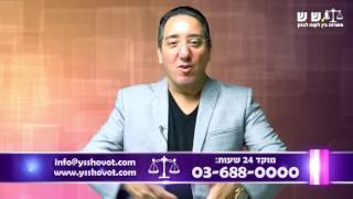יואב שיינר הכתובת שלכם למחיקת חובות בישראל