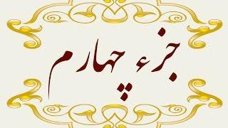 Quran Juz 4 جزء چهارم قران كريم به همراه متن عربی و ترجمه فارسی