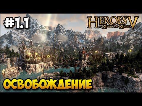 Герои меча и магии 5 повелитель орды некрополис