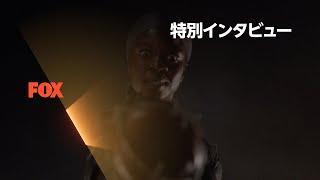 【特別インタビュー】「ウォーキング・デッド」シーズン10 第16話