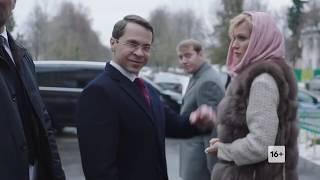 Домашний арест — Трейлер российского фильма 2018