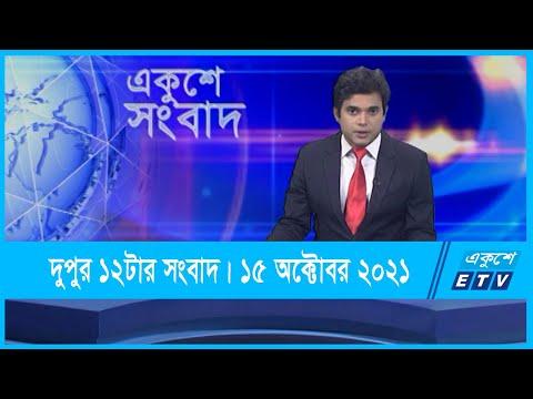 12 PM News || দুপুর ১২টার সংবাদ || 15 October 2021 || ETV News