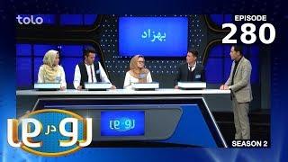 Ro Dar Ro - Season 2 - Episode 280