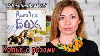 #RusalinaBox ❤ КОЛЬЕ С РОЗАМИ ❤ Новая коробочка!