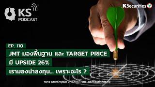 KS PODCAST EP.110: JMT มองพื้นฐานและ  TARGET PRICE มี UPSIDE 26% .. เรามองน่าลงทุน..เพราะอะไร?