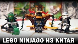 Китайская крутота LEGO Ниндзяго копия от LELE