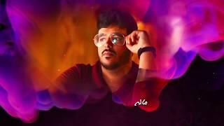 حمد الراشد وعبدالرحمن الشيحاني - والله مابدله (حصرياً) | 2019 تحميل MP3