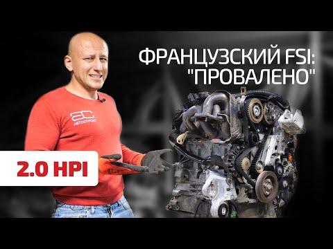 Фото к видео: Самый капризный французский двигатель из 2000-х - прямовпрысковый 2.0 HPI для Peugeot и Citroёn.