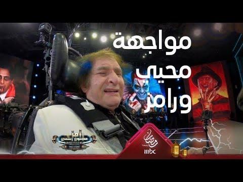 "توتر محيي إسماعيل في ""رامز مجنون رسمي"""