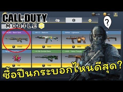 Call of Duty Mobile ซื้อปืนกระบอกไหนดีสุด? (เงิน Credit)