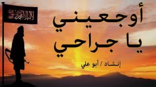 تحميل اغاني اوجعيني يا جراحي اوجعيني المنشد ابو علي. محبكم محمد ابو بكر MP3