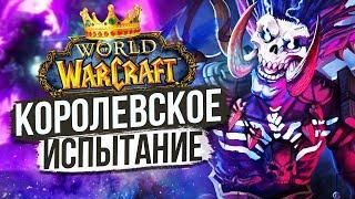 ЕМУ НУЖНА ГОЛОВА СИЛЬВАНЫ / World of Warcraft