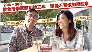 Culture Shock! 從台灣移居新加坡三年 還是不習慣的那些事🤔🤔🤔