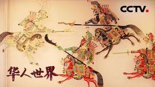 《华人世界》 20180308 杨福成:马来西亚吉兰丹传统皮影戏华人传承者 | CCTV中文国际