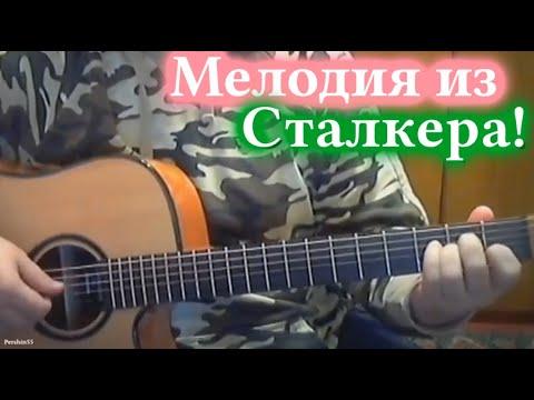 Простая и Лёгкая Мелодия на Гитаре из Сталкера (S.T.A.L.K.E.R.) ♪