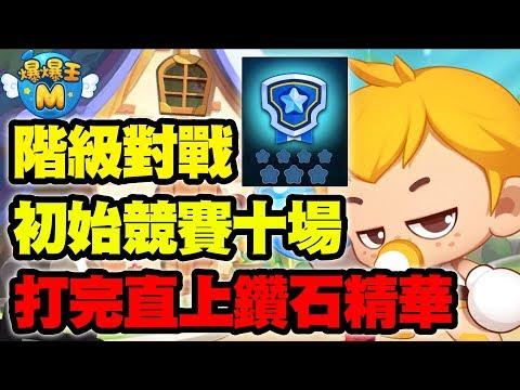 【爆爆王M】階級對戰初始競賽前十場!打完直上鑽石精華!