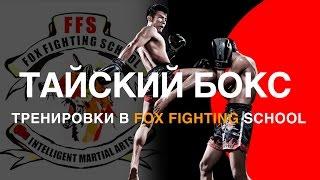 секция тайского бокса в спб
