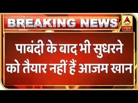 नहीं सुधरे आजम खान, मुरादाबाद में वोटरों पर ही कर दी विवादित टिप्पणी, देखिए ये बयान