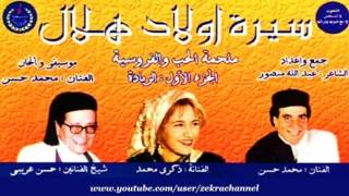 سيرة أولاد هلال كامله / Seiret Awlad Helal تحميل MP3