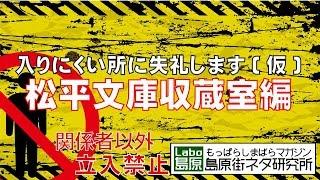 潜入企画松平文庫島原街ネタ研究所:入りにくい所へ失礼します仮
