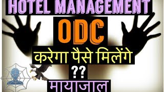 ODC-out Door Catering करना चाहिए या नहीं?| The Dark Reality Of ODC In Hotel Management.