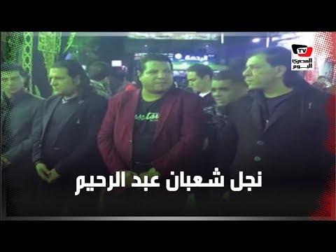 نجل شعبان عبد الرحيم يروي اللحظات الأخيرة في حياة والده