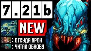 НОВЫЙ ВИВЕР ПАТЧ 7.21b | WEAVER DOTA 2
